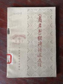 商君书经济论述选注   75年1版1印  包邮挂刷
