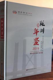 陇川年鉴.2019
