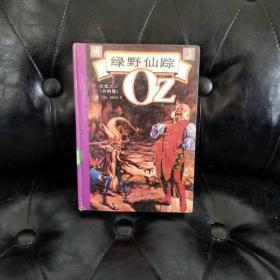 绿野仙踪绿全集之三 OZ 弗兰克鲍姆 扉页有字迹 馆藏