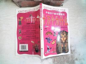 中国孩子最想知道的十万个为什么 10 多彩的文化