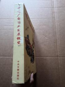 中国广电事业发展概览