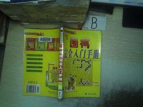 围棋完全入门手册..