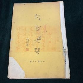 故宫周刊合订第十三册 第二百七十六期至二百九十九期