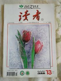 读者 2001 13