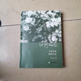 田野报告:一个校长的教育纪录