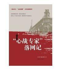心战专家落网记/啄木鸟尘封档案红色侦探系列
