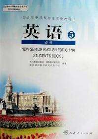 高中英语课本必修5