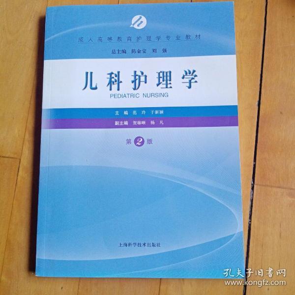 儿科护理学(第2版)