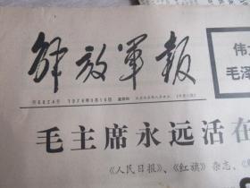 解放军报1976年9月16日