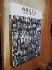 西藏的女儿:60年60人口述实录