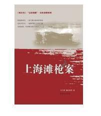 上海滩枪案/啄木鸟尘封档案红色侦探系列