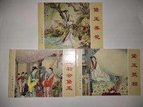 红楼梦故事1(全3册)(经典连环画阅读丛书)