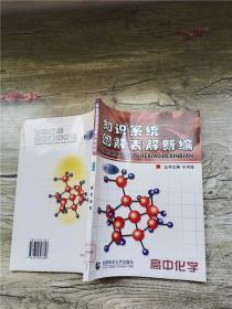 知识系统图解表解新编.高中化学【馆藏】【书脊受损】