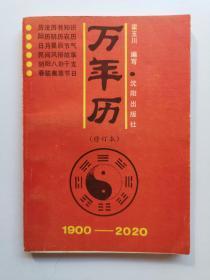 1900-2020万年历(修订本)