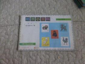 邮票小百科—十二生肖