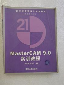 MasterCAM9.0实训教程/21世纪高职高专规划教材·数控技术系列