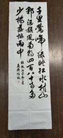 任政书法(真迹保真)