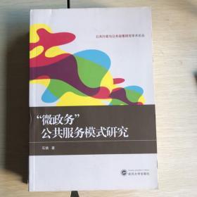 公共行政与公共政策研究学术论丛 微政务公共服务模式研究