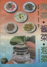 腌菜 酱菜 泡菜