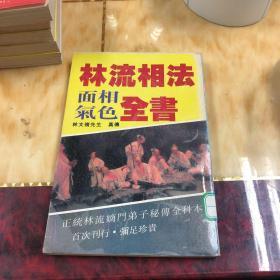 林流相法面相气色全书台湾版