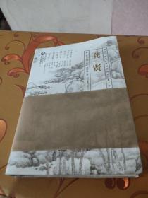 明清中国画大师研究丛书第一辑  龚贤(一版一印)