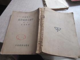 中国文学批评史上册   散页   库2