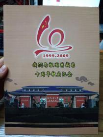 1999---2009 我们与祖国共成长十周年校庆纪念——广东工业大学华立学院十周年校庆纪念(3枚明信片和个性化邮票)