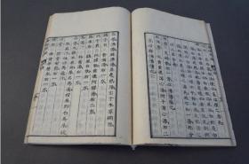 《药征》 6册全   正篇1812年、续篇1794年