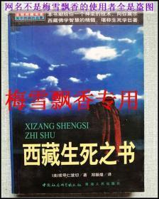 西藏生死之书 索甲仁波切 中国社会科学出版社 老版正版原书