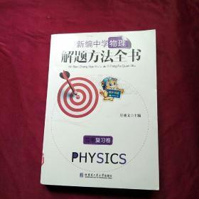 新编中学物理解题方法全书(高考复习卷)