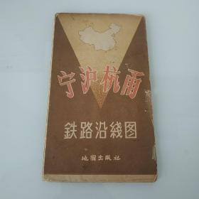 宁沪杭甬铁路沿线图