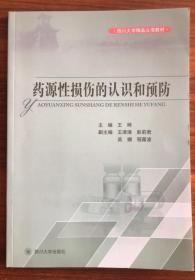 药源性损伤的认识和预防王晔正版书籍