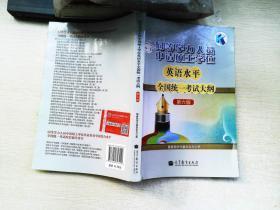 同等学力人员申请硕士学位英语水平全国统一考试大纲(第六版)  书有笔迹