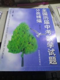 全国历届中考数学试题分类精编(第五版)
