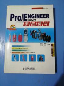 Pro/ENGINEER实战手机设计