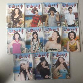 上海故事2010年1至12期中间缺第3期共11本合售