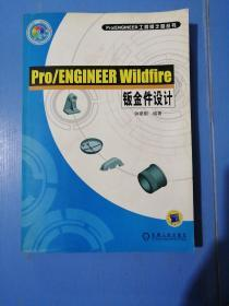 Pro/ENGINEER Wildfire钣金件设计