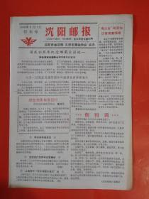 沈阳邮报-创刊号