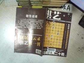 棋艺 象棋 2013 8 下