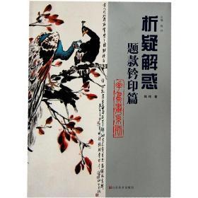 花鸟画系列.题款钤印篇 正版 韩玮 9787533038144