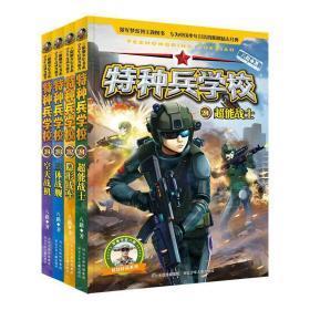 """特种兵学校:第六季(套装第21-24册)专为勇敢者打造的阳刚少年励志经典,少年版""""真正男子汉""""八路正版书籍"""