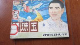 连环画-珍珠玉