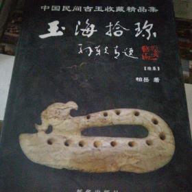 玉海拾珍:中国民间古玉收藏精品集
