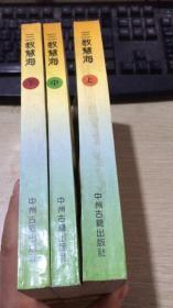 三教慧海 上中下3册全( 一版一印   品好)