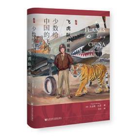 启微·少数给中国的飞机:飞虎队的诞生