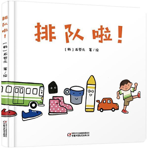 中少阳光图书馆 乐悠悠启蒙图画书系列——排队啦!0-4岁