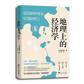 地理上的经济学