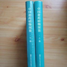 中国畲药植物图鉴(上下卷)全二册