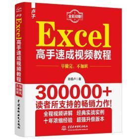 卢子Excel高手速成视频教程早做完,不加班