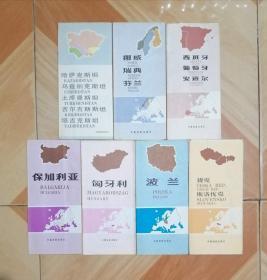 世界分国地图7张合售,保加利亚地图,匈牙利地图,波兰地图,捷克地图和斯洛伐克地图,挪威地图、瑞典地图和芬兰地图,西班牙地图、葡萄牙地图和安道尔地图,中亚五国(哈萨克斯坦地图、乌兹别克斯坦地图、土库曼斯坦地图、吉尔吉斯斯坦地图、塔吉克斯坦地图)。